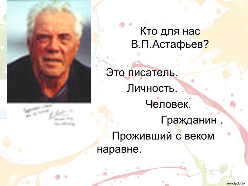 Кто для нас В.П.Астафьев?