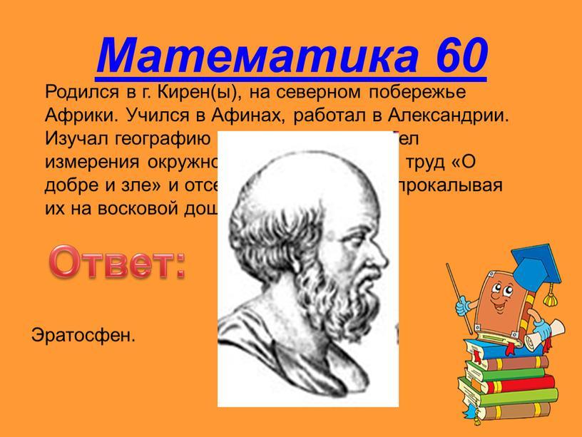 Математика 60 Родился в г. Кирен(ы), на северном побережье