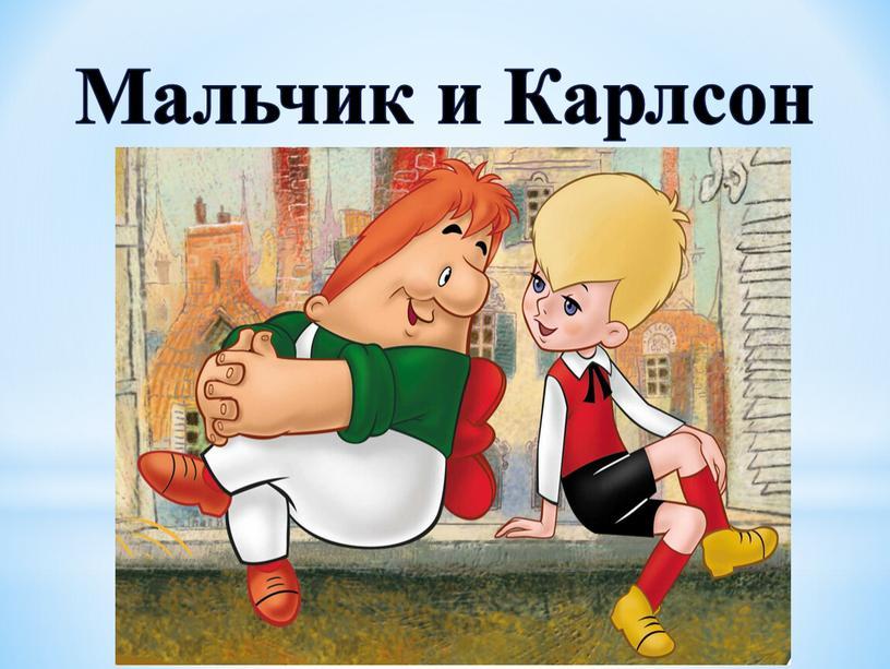 Мальчик и Карлсон