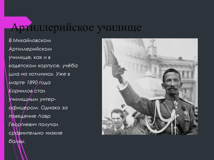Артиллерийское училище В Михайловском