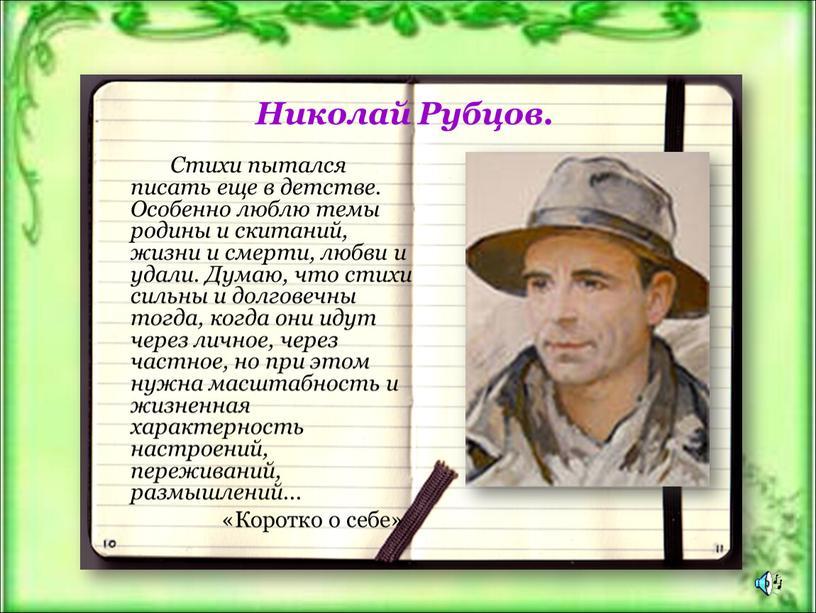 Николай Рубцов. Стихи пытался писать еще в детстве