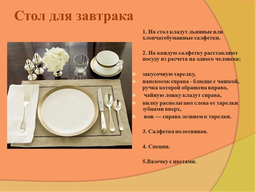 Стол для завтрака 1. На стол кладут льняные или хлопчатобумажные салфетки