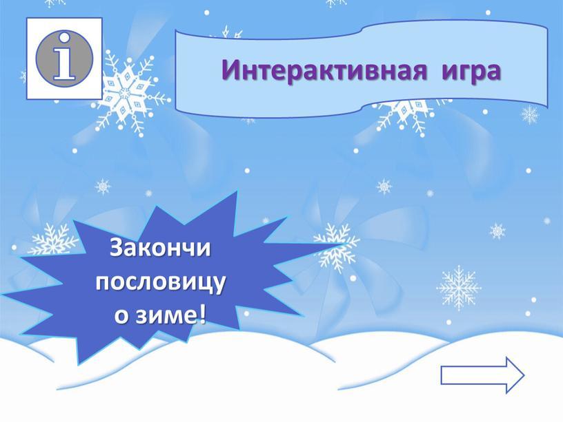 Интерактивная игра Закончи пословицу о зиме!