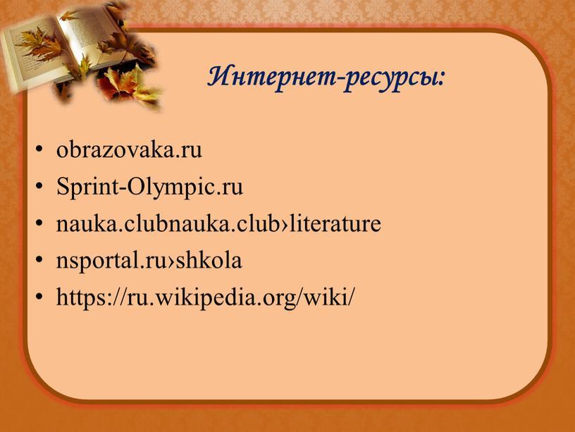 Интернет-ресурсы: obrazovaka.ru