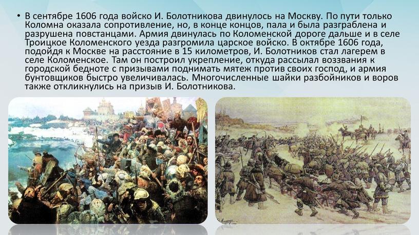 В сентябре 1606 года войско И.