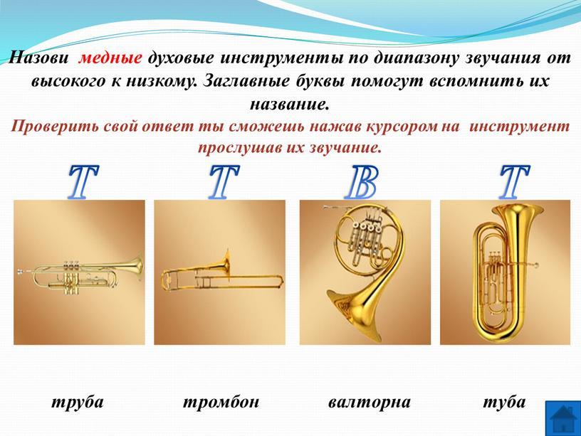 Назови медные духовые инструменты по диапазону звучания от высокого к низкому