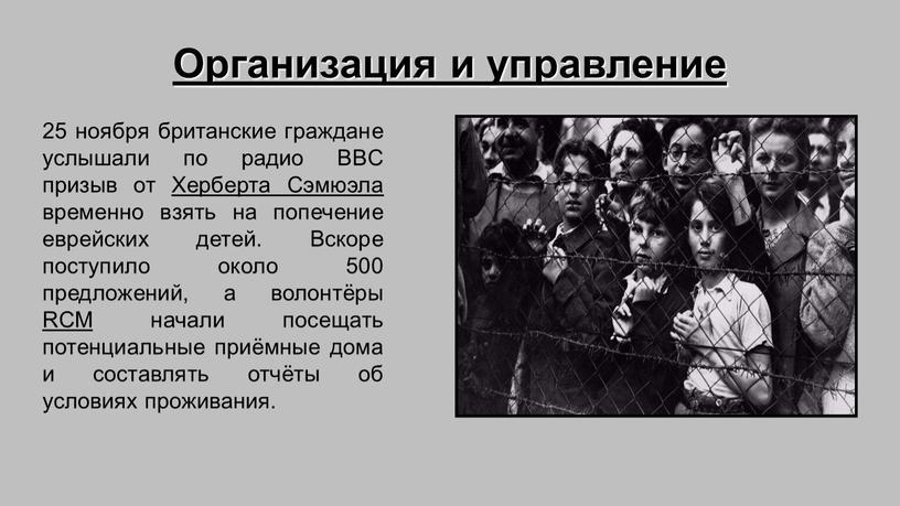 Организация и управление 25 ноября британские граждане услышали по радио