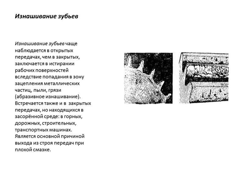 Изнашивание зубьев Изнашивание зубьев чаще наблюдается в открытых передачах, чем в закрытых, заключается в истирании рабочих поверхностей вследствие попадания в зону зацепления металлических частиц, пыли,…