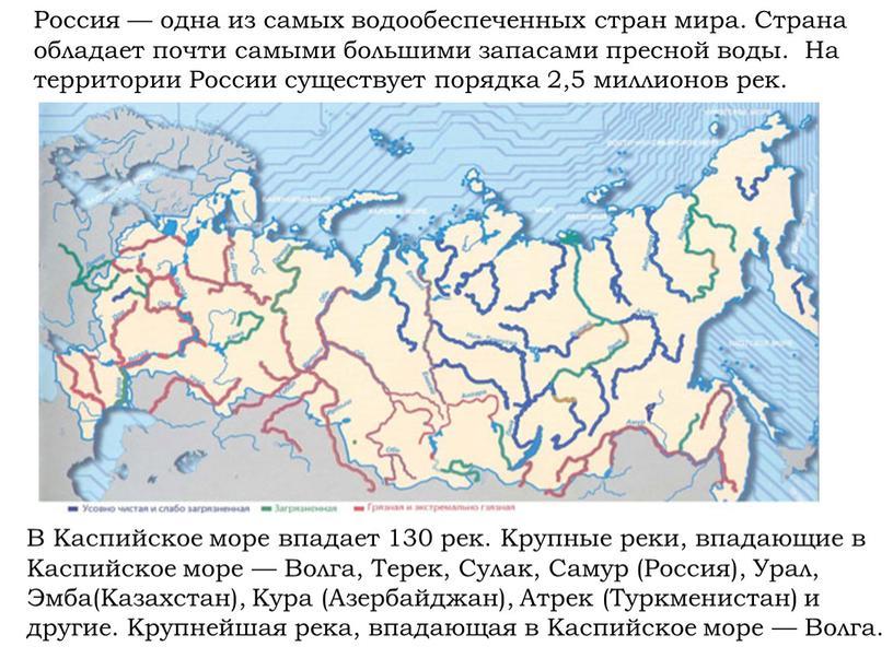 В Каспийское море впадает 130 рек