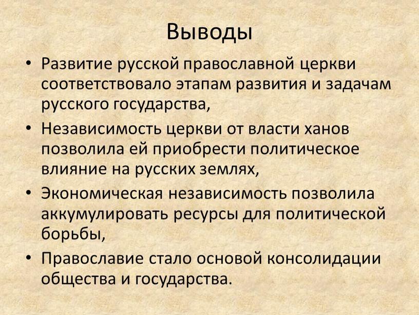 Выводы Развитие русской православной церкви соответствовало этапам развития и задачам русского государства,