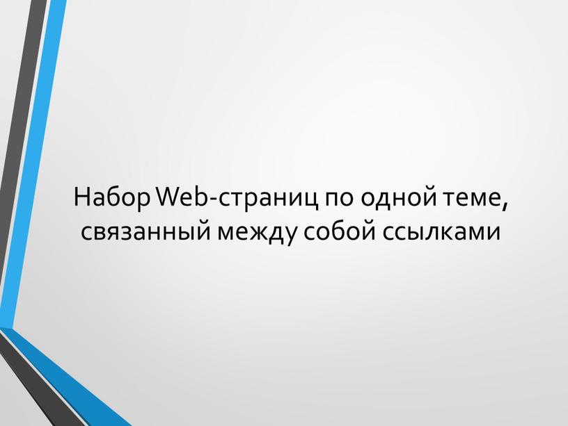 Набор Web-страниц по одной теме, связанный между собой ссылками