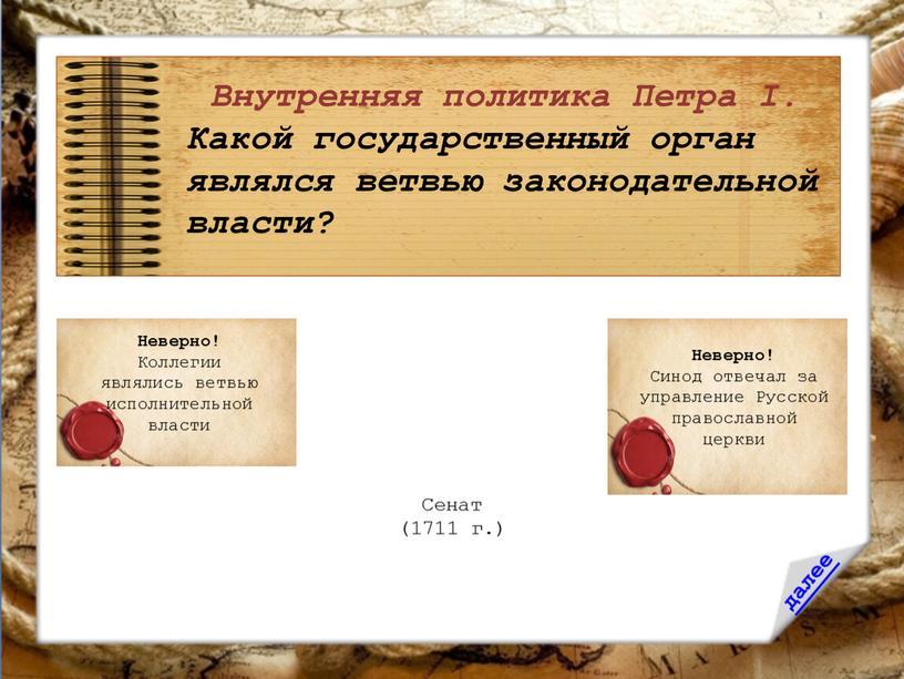 Внутренняя политика Петра I. Какой государственный орган являлся ветвью законодательной власти?