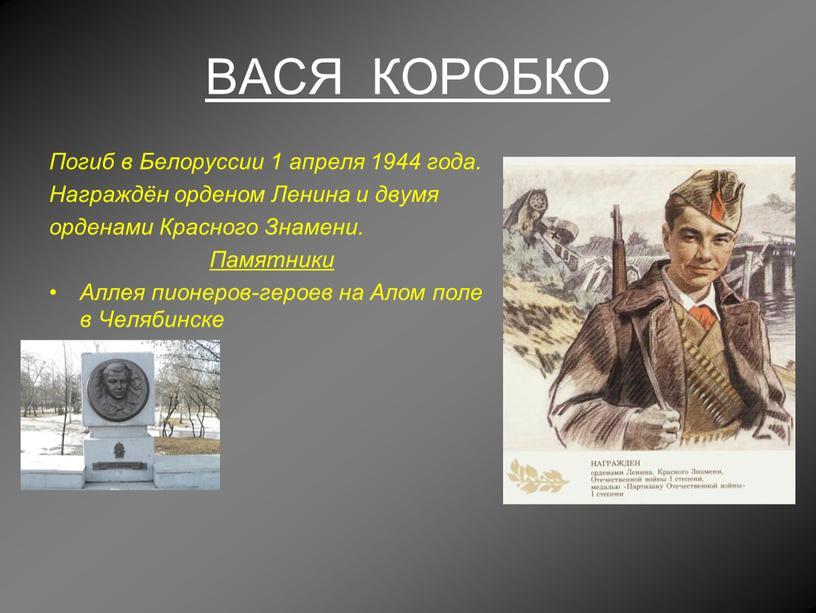 ВАСЯ КОРОБКО Погиб в Белоруссии 1 апреля 1944 года