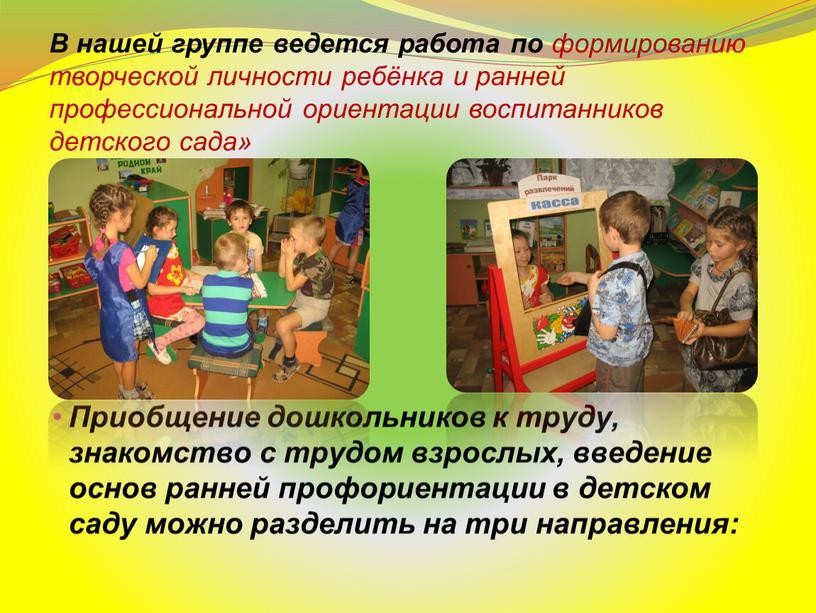 В нашей группе ведется работа по формированию творческой личности ребёнка и ранней профессиональной ориентации воспитанников детского сада»