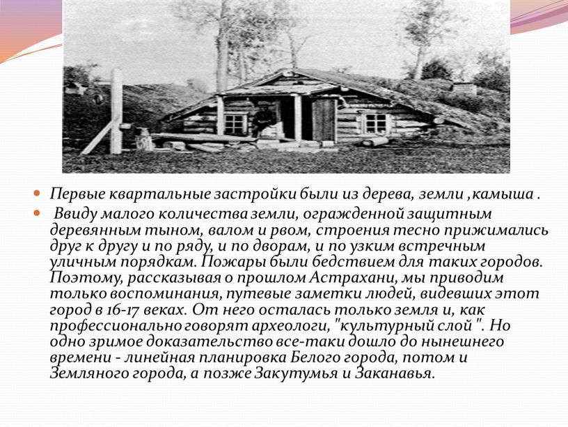 Первые квартальные застройки были uз дерева, земли ,камыша