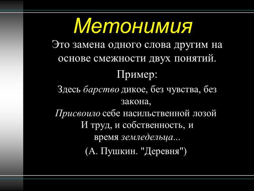 Метонимия Это замена одного слова другим на основе смежности двух понятий