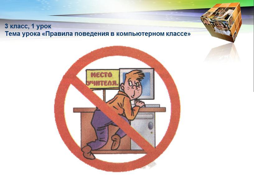 Тема урока «Правила поведения в компьютерном классе»