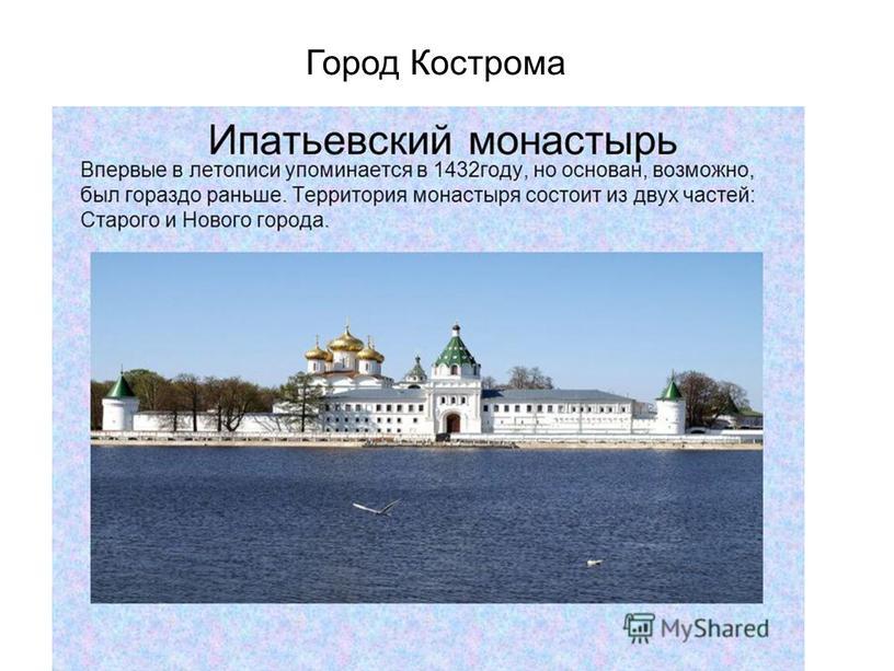 Город Кострома