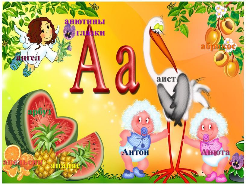 арбуз апельсин ананас ангел абрикос аист Анюта Антон анютины глазки