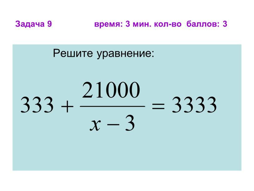 Задача 9 время: 3 мин