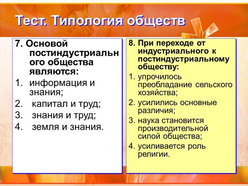 Тест. Типология обществ 7. Основой постиндустриального общества являются: информация и знания; капитал и труд; знания и труд; земля и знания