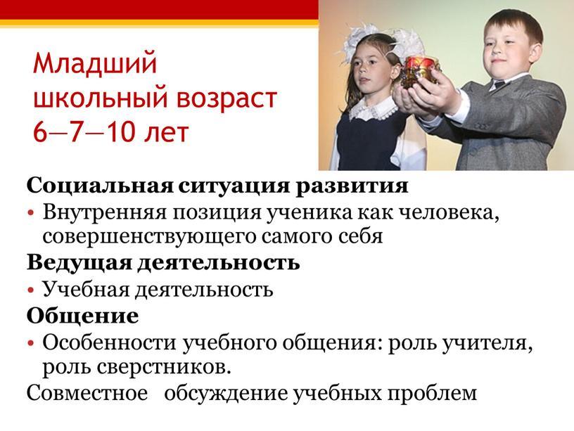 Младший школьный возраст 6—7—10 лет