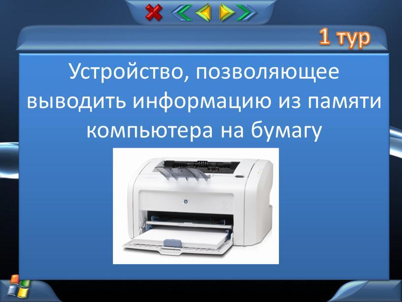 Устройство, позволяющее выводить информацию из памяти компьютера на бумагу