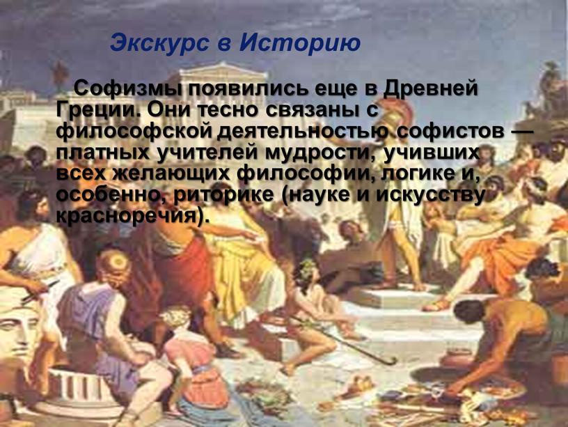 Экскурс в Историю Софизмы появились еще в