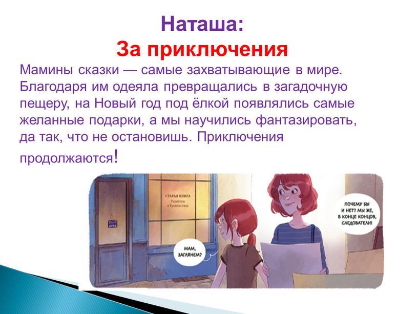 Наташа: За приключения Мамины сказки — самые захватывающие в мире