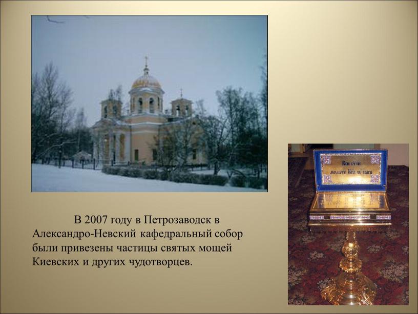 В 2007 году в Петрозаводск в Александро-Невский кафедральный собор были привезены частицы святых мощей