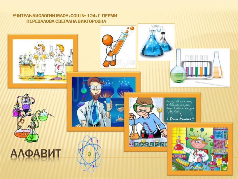 АЛФАВИТ Учитель биологии МАОУ «СОШ № 124» г