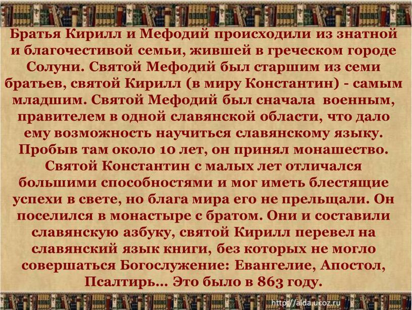 Братья Кирилл и Мефодий происходили из знатной и благочестивой семьи, жившей в греческом городе