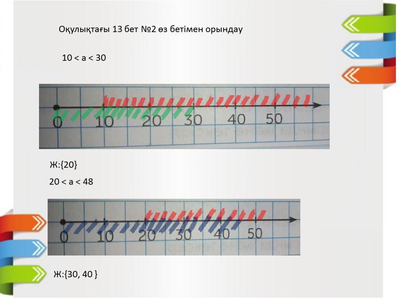 Оқулықтағы 13 бет №2 өз бетімен орындау 10 < а < 30