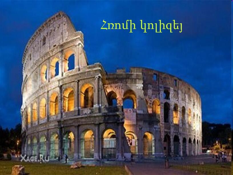 Հռոմի կոլիզեյ