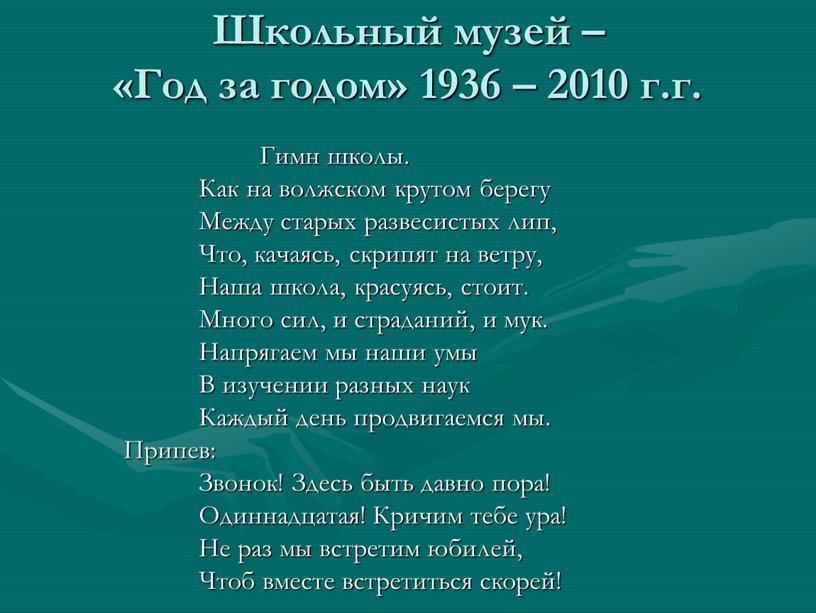 Школьный музей – «Год за годом» 1936 – 2010 г
