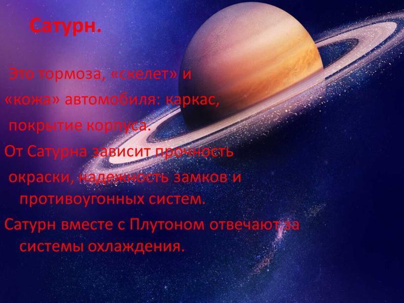 Сатурн. Это тормоза, «скелет» и «кожа» автомобиля: каркас, покрытие корпуса