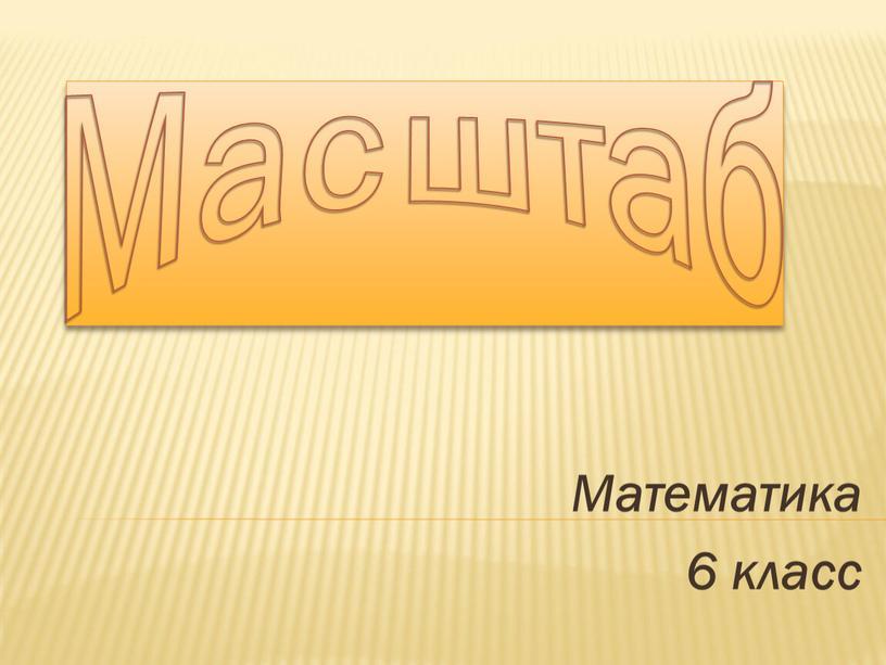 Математика 6 класс Масштаб