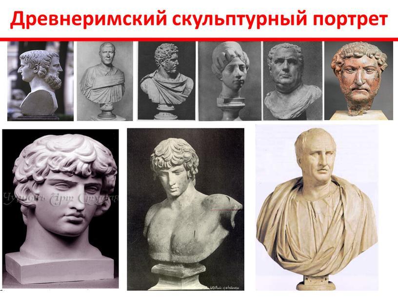 Древнеримский скульптурный портрет