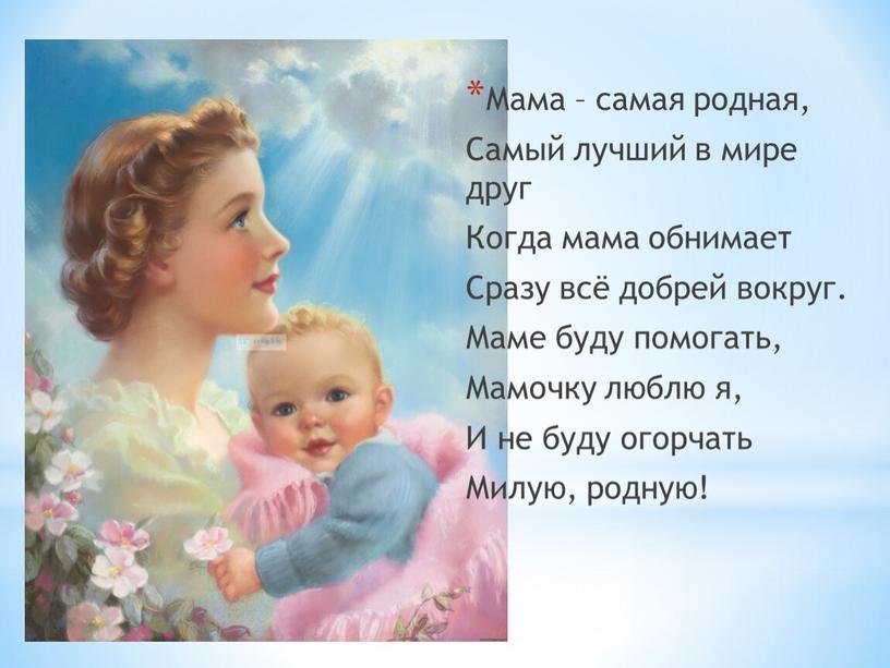 Мама – самая родная, Самый лучший в мире друг