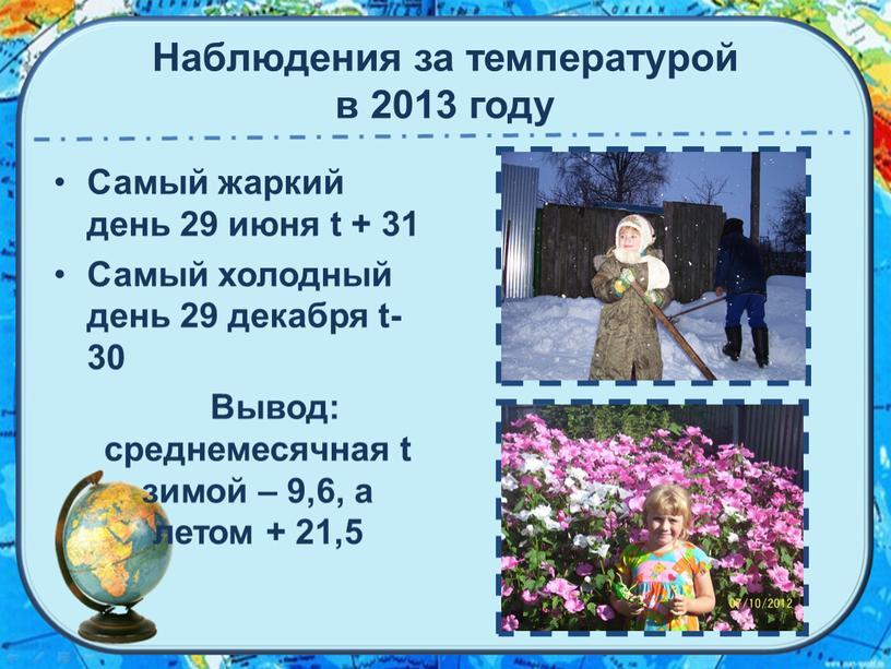Наблюдения за температурой в 2013 году