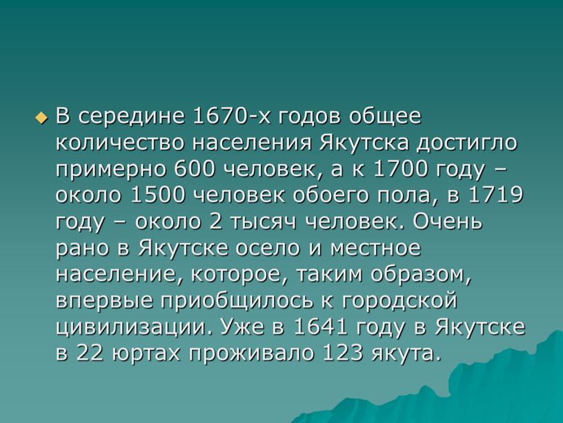 В середине 1670-х годов общее количество населения