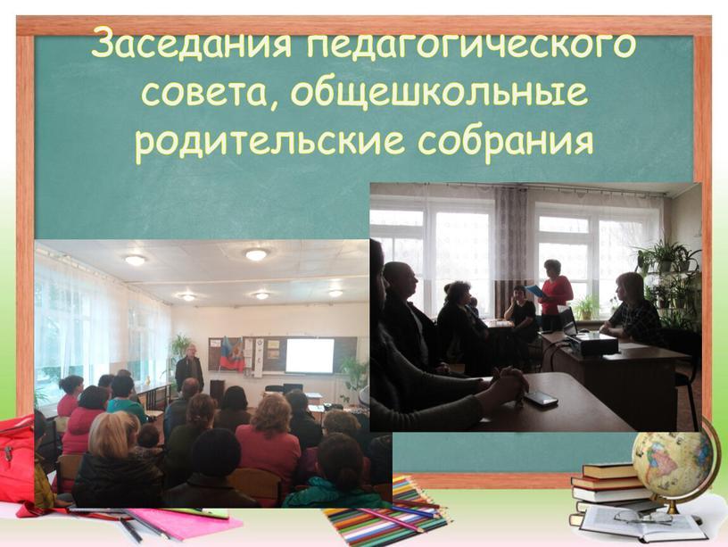 Заседания педагогического совета, общешкольные родительские собрания