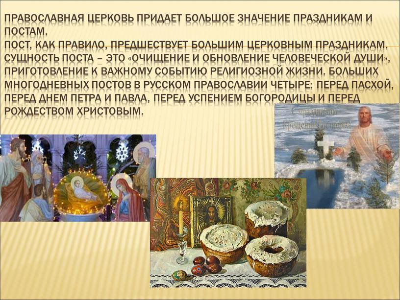 Православная церковь придает большое значение праздникам и постам