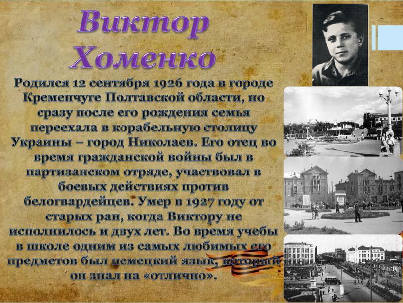 Виктор Хоменко Родился 12 сентября 1926 года в городе