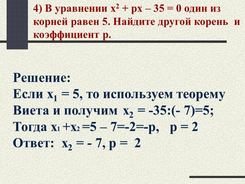 В уравнении х2 + pх – 35 = 0 один из корней равен 5