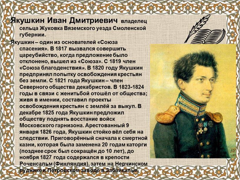 Якушкин Иван Дмитриевич владелец сельца