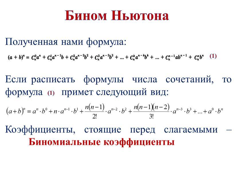 Бином Ньютона Полученная нами формула: