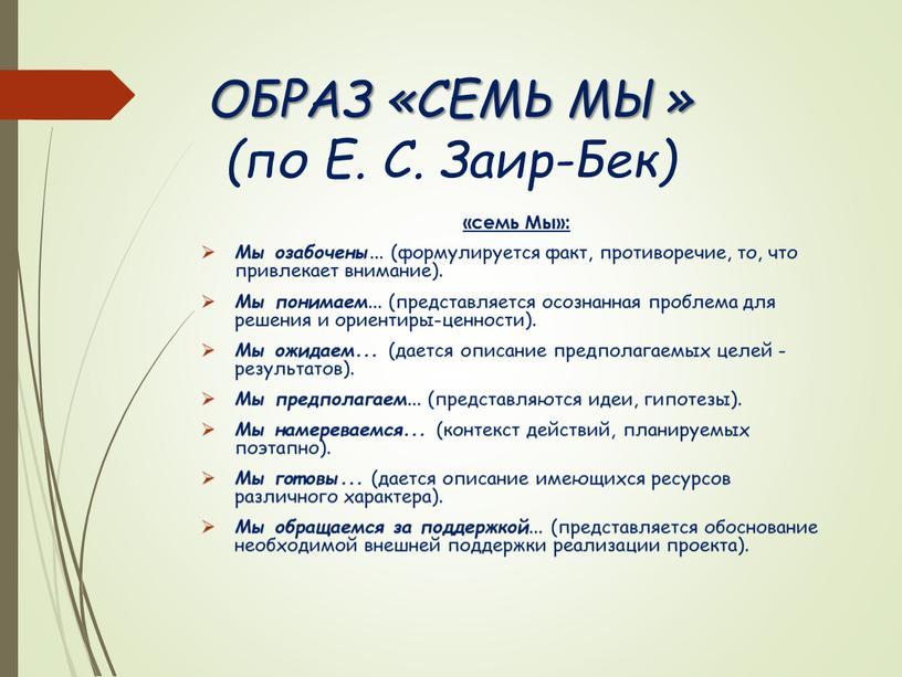 ОБРАЗ «СЕМЬ МЫ» (по Е. С. Заир-Бек) «семь