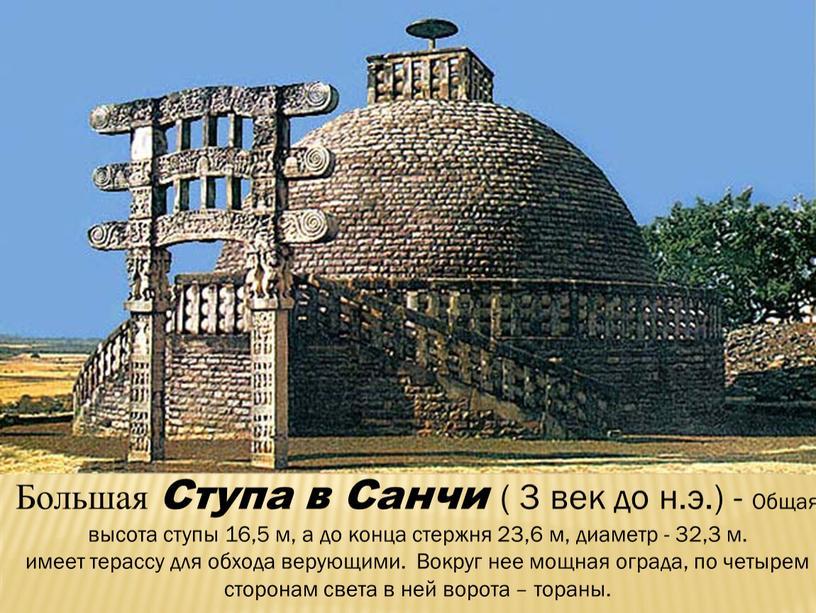 Большая Ступа в Санчи ( 3 век до н