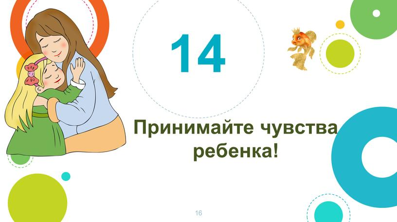 Принимайте чувства ребенка! 14 16